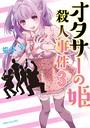 オタサーの姫殺人事件 分冊版 3巻 姫の彼氏