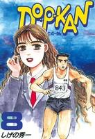 DO-P-KAN 8