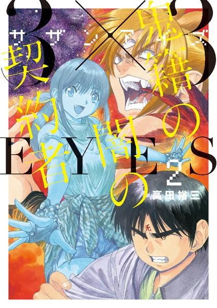 3×3EYES 鬼籍の闇の契約者 (2)