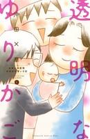 透明なゆりかご 産婦人科医院看護師見習い日記 6