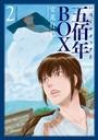 五佰年BOX 2