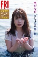 FRIDAYデジタル写真集プレミアム 凰かなめ「びしょ濡れ裸天使」