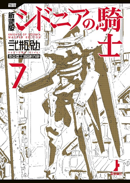 新装版 シドニアの騎士 (7)
