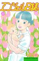 エンジェル日誌 33