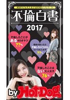 by Hot-Dog PRESS 不倫白書 2017