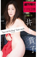 週刊現代デジタル写真集 井上貴子 'Special feeling' hair nude