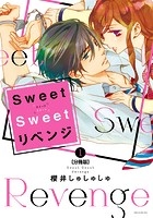 Sweet Sweet リベンジ(単話)