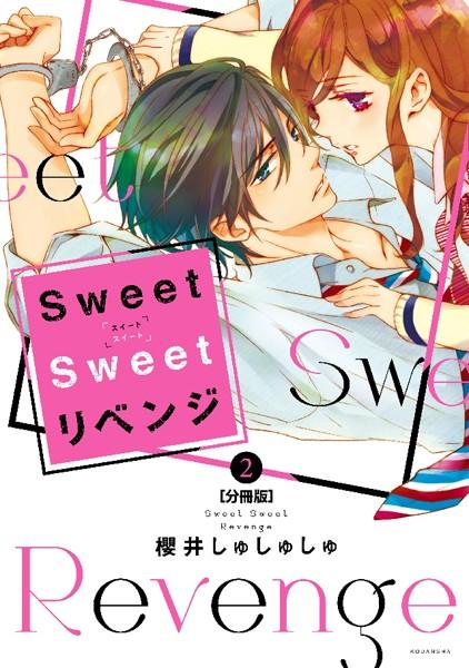 Sweet Sweet リベンジ 分冊版 2