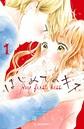 はじめてのキス 1