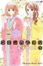 コミンカビヨリ (7)