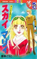 スカイ マリィ 愛と大空の冒険ロマン