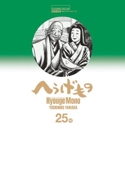 へうげもの TEA FOR UNIVERSE,TEA FOR LIFE. Hyouge Mono 25