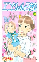 エンジェル日誌 34