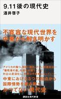 9.11後の現代史