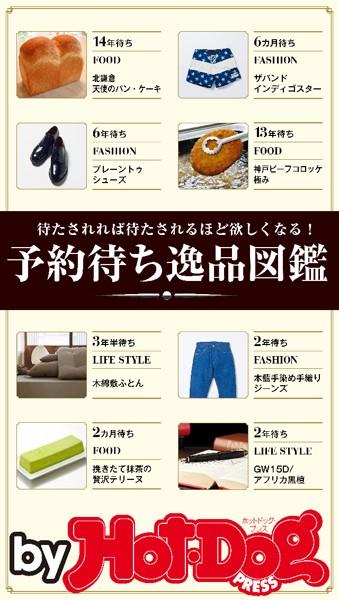 by Hot-Dog PRESS 予約待ち逸品図鑑