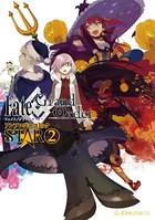Fate/Grand Order アンソロジーコミック STAR (2)