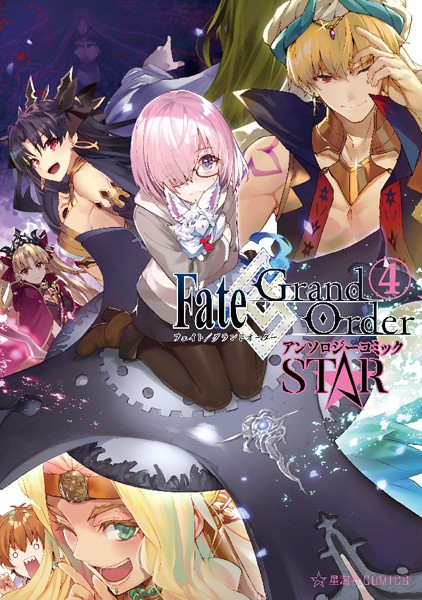 Fate/Grand Order アンソロジーコミック STAR 4
