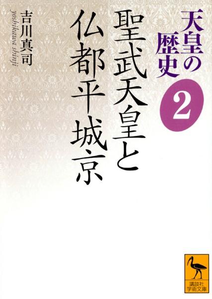 天皇の歴史 (2) 聖武天皇と仏都平城京