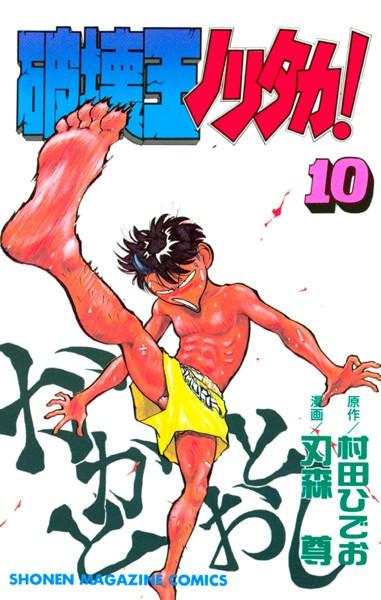 破壊王ノリタカ! 10