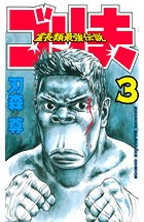 霊長類最強伝説 ゴリ夫 (3)