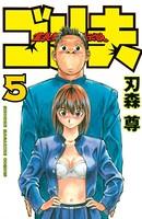 霊長類最強伝説 ゴリ夫 (5)