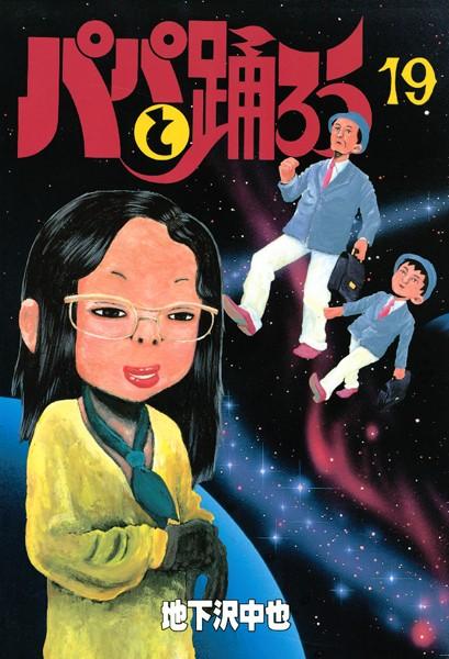 パパと踊ろう (19)