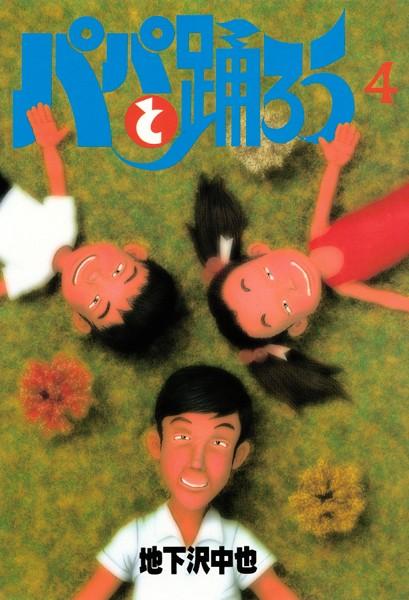 パパと踊ろう (4)