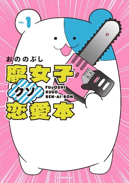 腐女子クソ恋愛本 (1)