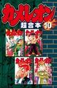カメレオン 超合本版 (10)