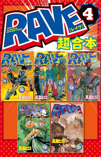 RAVE 超合本版 4