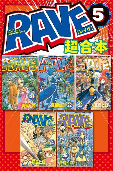 RAVE 超合本版 (5)