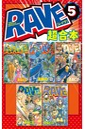 RAVE 超合本版 5