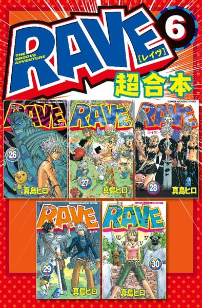 RAVE 超合本版 (6)