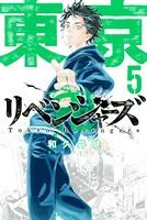 東京卍リベンジャーズ (5)