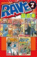 RAVE 超合本版 7