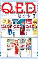 Q.E.D.証明終了 超合本版 (3)