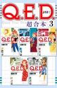Q.E.D.証明終了 超合本版 3
