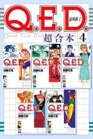 Q.E.D.証明終了 超合本版 (4)