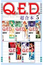 Q.E.D.証明終了 超合本版 (5)