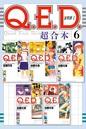 Q.E.D.証明終了 超合本版 6