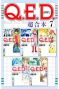 Q.E.D.証明終了 超合本版 7