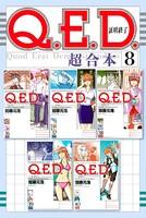 Q.E.D.証明終了 超合本版 (8)