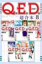 Q.E.D.証明終了 超合本版 8