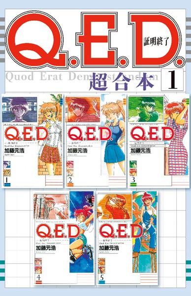 Q.E.D.証明終了 超合本版 (1)
