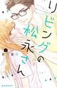 リビングの松永さん (3)