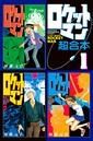 ロケットマン 超合本版 (1)