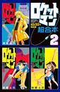 ロケットマン 超合本版 (2)