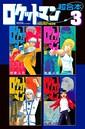 ロケットマン 超合本版 (3)