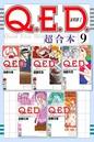 Q.E.D.証明終了 超合本版 9