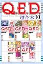 Q.E.D.証明終了 超合本版 10
